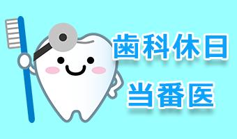 歯科休日急患診療
